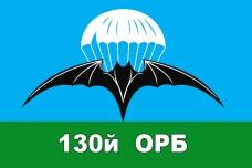 Флаг 130 отдельный разведывательный батальон ВСУ