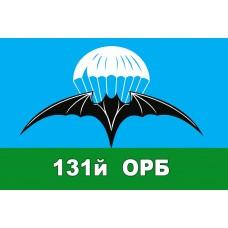131 ОРБ флаг