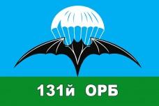 Купить 131 ОРБ флаг  в интернет-магазине Каптерка в Киеве и Украине