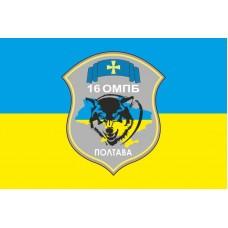 Прапор 16 ОМПБ Полтава (український)
