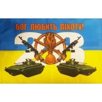 Прапор 28 ОМБр Бог любить піхоту!