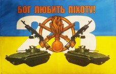 Купить Флаг 28 ОМБр Бог любить піхоту! в интернет-магазине Каптерка в Киеве и Украине