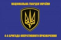 Прапор 4 Бригада Оперативного Призначення Національної Гвардії України