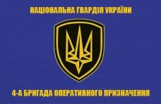 Флаг 4 Бригада Оперативного Призначення Національної Гвардії України