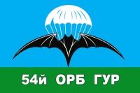 Флаг 54 Окремий Розвідувальний БатальйонГУР