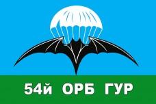 Прапор 54 Окремий Розвідувальний Батальйон