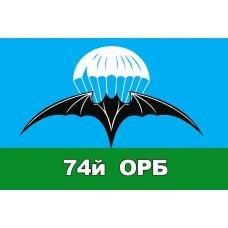 74 ОРБ флаг