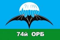 74 ОРБ флаг 74 отдельный разведывательный батальон
