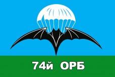 Купить 74 ОРБ флаг 74 отдельный разведывательный батальон  в интернет-магазине Каптерка в Киеве и Украине