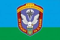 Прапор 8 ОПСпП з шевроном полка