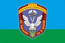 Флаг 8 ОПСпП с эмблемой полка