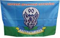 Флаг 90 окремий аеромобільний батальйон м.Костянтинівка размером 90х60 см