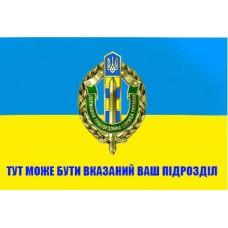 Прапор Державна Прикордонна Служба України з вашим написом
