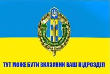 Державна Прикордонна Служба України флаг з вашим написом