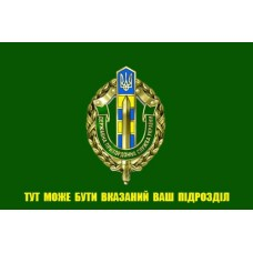 Прапор Державна Прикордонна Служба України Варіант з вашим написом. Зелений
