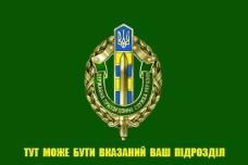 Державна Прикордонна Служба України флаг з вашим написом. Зелений