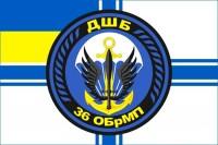 Флаг 36 ОБрМП ДШБ Морська пiхота України