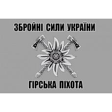 Прапор Гірська Піхота ЗСУ (сірий)