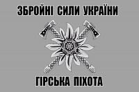 Флаг Гірська Піхота ЗСУ (сірий)