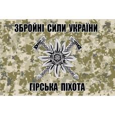 Прапор Гірська Піхота ЗСУ (піксель)