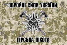 Флаг Гірська Піхота ЗСУ (пиксель)