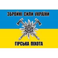 Прапор Гірська Піхота ЗСУ