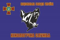 Прапор Кінологічна Служба НАЦІОНАЛЬНА ГВАРДІЯ УКРАЇНИ