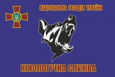 Купить Прапор Кінологічна Служба НАЦІОНАЛЬНА ГВАРДІЯ УКРАЇНИ в интернет-магазине Каптерка в Киеве и Украине