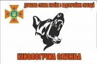 Флаг Кінологічна Служба ДЕРЖАВНА СЛУЖБА УКРАЇНИ З НАДЗВИЧАЙНИХ СИТУАЦІЙ