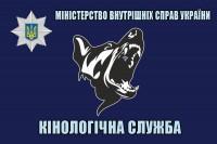Флаг Кінологічна Служба МІНІСТЕРСТВО ВНУТРІШНІХ СПРАВ УКРАЇНИ