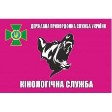 Прапор Кінологічна Служба ДЕРЖАВНА ПРИКОРДОННА СЛУЖБА УКРАЇНИ