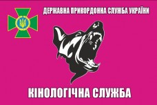 Флаг Кінологічна Служба ДЕРЖАВНА ПРИКОРДОННА СЛУЖБА УКРАЇНИ