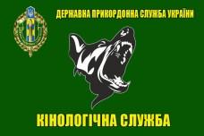 Флаг Кінологічна Служба ДПСУ - ДЕРЖАВНА ПРИКОРДОННА СЛУЖБА УКРАЇНИ