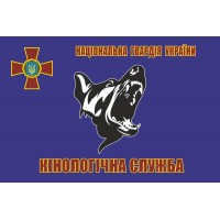 Флаг Кінологічна Служба НАЦІОНАЛЬНА ГВАРДІЯ УКРАЇНИ