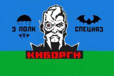 Флаг 3 полк спецназа Киборги