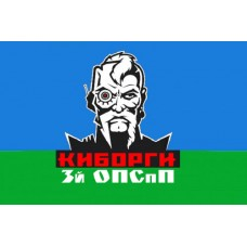 Флаг 3й полк спецназа Киборги
