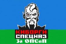 Купить Флаг 3 ОПСПП спецназ Киборги в интернет-магазине Каптерка в Киеве и Украине