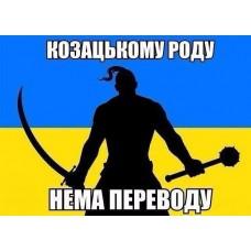 Флаг Козацькому роду нема переводу