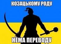 Прапор Козацькому роду нема переводу