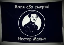 Флаг Нестор Махно Воля або смерть! скидка. Материал габардин размер флага 120х80см