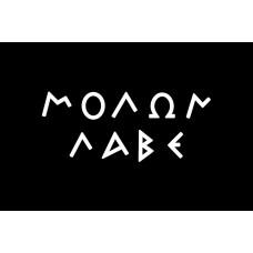 Прапор MOLON LABE