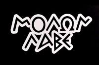 Прапор з девізом MOLON LABE