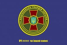 Прапор НГУ (синій) з написом на замовлення