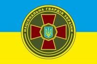 Флаг Національна гвардія України