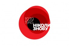 Прапор Ніколи Знову 1939 - 1945