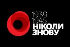 Флаг Ніколи знову 1939-1945 (чорний)