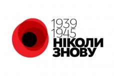 Прапор Ніколи Знову 1939 - 1945 (варіант)