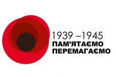 Прапор 1939 - 1945 Пам'ятаємо - Перемагаємо!