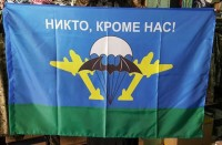 Флаг разведки ВДВ с девизом Никто, кроме нас! и с мышью на куполе