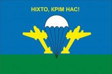 Купить Флаг ВДВ Ніхто, Крім Нас! в интернет-магазине Каптерка в Киеве и Украине